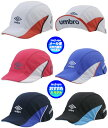◆メール便送料無料◆【UMBRO】アンブロ サッカーキャップ(ジュニア用 サッカー帽子)