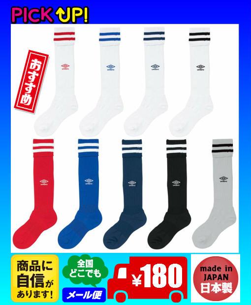 ◆メール便可◆【umbro】アンブロサッカーストッキング サッカーソックス(アンブロ靴下/…...:tsujikawa:10001720