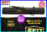 ◆バック刺繍可◆【ZETT】ゼット バットケース(バットバック/バット袋)〔BC765〕ネーム入卒業記念品/卒団記念品お勧め♪※刺繍入代引不可の画像