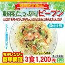 めん工房★野菜たっぷりビーフン3食入 冷凍めん 電子レンジ 簡単調理【具材・ソース