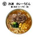 めん工房●カレーうどん3食入 冷凍めん うどん カレー 甘口