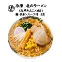 めん工房◆北のみそラーメン(みそとんこつ味)3食入 冷凍めん ラーメン