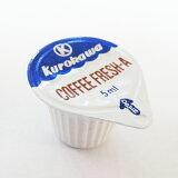 新鲜的咖啡 - - 5mlX50 UCC咖啡20%折扣,加上新鲜的咖啡商业片的UCC已被证明较温和的咖啡香味[【コーヒーフレッシュ】 業務用Kurokawa(黒川乳業)コーヒーフレッシュA 5mlX50個入り]