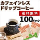 カフェインレスコーヒーデカフェ モカ100杯分 送料無料 カフェインレス ドリップ ノンカフェイン コーヒー デカフェ ドリップコーヒー Decaf coffee