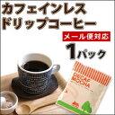 カフェインレスコーヒー デカフェ モカ お試しドリップコーヒー 1杯分 9g ノンカフェイン カフェインレスドリップコーヒー 8袋までネコポス(メール便)対応
