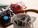 【送料無料・ドリップコーヒー】グルメコーヒーMIXセット50杯分※内祝い、御礼、お祝いなどご希望にそって熨斗・包装無料で承ります。煎りたて挽きたての新鮮ドリップ...