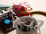 - 30 % ! !新鲜滴咖啡工厂直接- 5充分审判全套50 ☆ ...[ドリップコーヒー 5種お試し50杯セット!さらに2セット購入でカラメルビスケットをプレゼント※同じ送り先に限るもれなくスペシャルドリップコーヒー2杯付