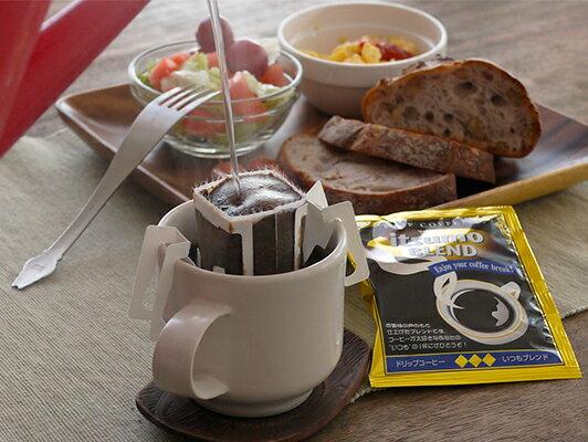 ドリップコーヒー 5種類お試しセット 送料無料で煎りたて挽きたての新鮮ドリップコーヒーをお届けいたします
