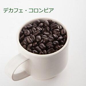 カフェイン コーヒー コロンビア カフェインレスコ