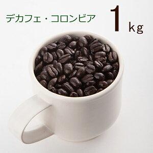 カフェイン コーヒー コロンビア