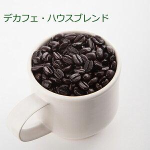 カフェイン コーヒー デカフェ・ハウスブレンド カフェインレスコーヒー