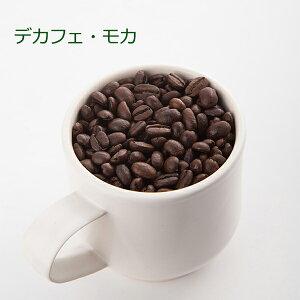 カフェイン コーヒー デカフェ・モカ レギュラーコ