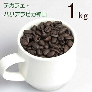 カフェイン コーヒー デカフェ・バリアラビカ カフェインレスコーヒー