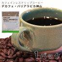 カフェインレス ドリップコーヒーデカフェ・バリアラビカ-神山- 1杯分お試しDM(メール)便8袋まで対応カフェインレスコーヒー ノンカフェイン カフェインフリー 無農薬