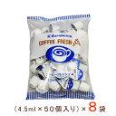 コーヒーフレッシュA (4.5mlX50個)×8袋入り【コーヒーフレッシュ】 業務用Kurokawa(黒川乳業)