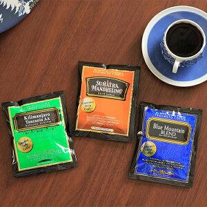 グルメドリップコーヒー たっぷり セットスペシャルティ ドリップ コーヒー