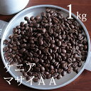 ☆スーパーセール中は全品ポイント10倍!☆スペシャルティコーヒーケニア マサイAA 1kg(200g×5袋)品種:SL28、SL3410P03Dec16