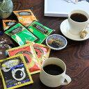 ドリップコーヒー 5種お試し50杯セット 送料無料ドリップバッグ ドリップ コーヒー drip coffee 工場直送だから新鮮です。