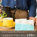 挽きたて充填の新鮮ドリップコーヒー【 送料無料 】1杯10g入100%エメラルドマウンテン100杯分 ドリップバッグコーヒー
