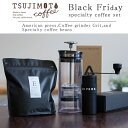 Black Friday specialty coffee setе╓еще├епе╒ещеде╟б╝ е╣е┌е╖еуеые╞ег е│б╝е╥б╝ е╗е├е╚евесеъелеєе╫еье╣ ╝ъ╚╘дне▀еы е░еъе├е╚еиеые╡еые╨е╔еы еье╔еєе└╟└▒р е╤еле▐ещ200gенеуеєе╫/┼╨╗│/е│б╝е╥б╝/еое╒е╚/е╫еье╝еєе╚/├┬└╕╞№