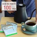 カフェインレスドリップコーヒーデカフェバリアラビカ-神山-100杯分送料無料カフェインレスコーヒーホット