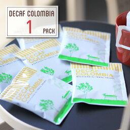 カフェインレス コーヒーデカフェ <strong>コロンビア</strong> お試し1杯分 9gカフェインレスコーヒー デカフェ カフェインレス ドリップコーヒー