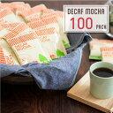 カフェインレスコーヒーデカフェモカ100杯分送料無料カフェインレスコーヒードリップバッグノンカフェインコーヒードリップコーヒー