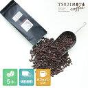 デカフェコロンビア1kg(200g×5袋)カフェインレスコーヒー豆送料無料ノンカフェインコーヒー豆リラックス安眠