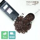 ほろにがブレンド1kg(200g×5袋)【送料無料】コーヒー豆レギュラーコーヒー創作ブレンドホットコーヒーアラビカ