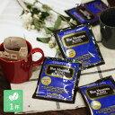 グルメドリップコーヒー1杯10g入り焙煎ブルーマウンテンブレンドブルーマウンテンNo.1クライスデール使用辻本珈琲