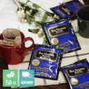 ドリップコーヒーブルーマウンテンブレンド50杯分 【送料無料】煎りたて挽きたてを充填した新鮮グルメドリップコーヒーをお届け