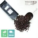 【送料無料】コーヒー豆スマトラマンデリン1kg(200g×5袋)インドネシアアラビカコーヒー
