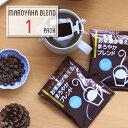 ドリップコーヒーお茶屋が考えるまろやかブレンド1杯分 【8袋までネコポス対応】