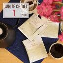 ドリップコーヒー1杯10g使用ホワイトキャメル1杯分[モカマタリ 原産国:イエメン]スペシャルティコーヒー豆使用【8袋までネコポス対応】