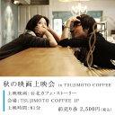 キネマすてきなじかん 前売り券「台北カフェ・ストーリー」10月25日(金)、26日(土)会場:TSUJIMOTO COFFEE 1F