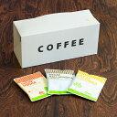 カフェインレスドリップコーヒー3種類20杯詰め合わせセットカフェインレスコーヒーデカフェドリップコーヒー出産祝い御祝ノンカフェインカフェインレス送料無料プチギフト