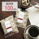 グルメドリップコーヒーケニアカリアイニAB100杯分スペシャルティコーヒー送料無料ドリップバッグニュークロップ