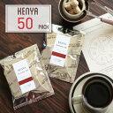 グルメドリップコーヒーケニアカリアイニAB50杯分スペシャルティコーヒー送料無料ニュークロップ