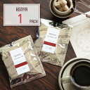 グルメドリップコーヒーケニアカリアイニAB1杯分スペシャルティコーヒーニュークロップ8袋までヤマト運輸ネコポス(メール便)対応