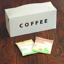 カフェインレスドリップコーヒー送料無料2種類24杯詰め合わせセットカフェインレスコーヒーデカフェ出産祝い御祝ノンカフェインカフェインレスプチギフト母の日 父の日