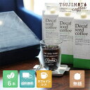 カフェインレス アイスコーヒーデカフェ ハウスブレンド1,000ml [無糖]×6本 【送料無料】カフェインレスコーヒー ノンカフェイン