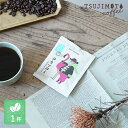グルメドリップコーヒー「ヨウソロー」カリビアンブレンド 1杯分スペシャルティコーヒー豆使用厳選アラビカ種100%使用8袋までヤマト運輸ネコポス(メール便)対応