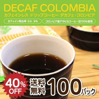 100 bags of caffeineless coffee drip coffee 40% OFF [for 100 cups of decaf Colombia] Decaffeinated coffee/Decaffeinated drip coffee/non caffeine/decaf