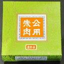 練り朱肉・練朱肉 公用★濃赤茶★40号(20g)