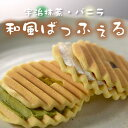 【抹茶スイーツ】「和風ばっふぇる」宇治抹茶味・バニラ味各3個計6個入