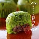 【抹茶スイーツ】抹茶ケーキ 緑の珠