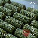 【抹茶スイーツ】碾茶入り宇治抹茶チョコレートクランチ「茶ノ道」(5ヶ入)