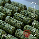【抹茶スイーツ】碾茶入り宇治抹茶チョコレートクランチ「茶ノ道」(9ヶ入)