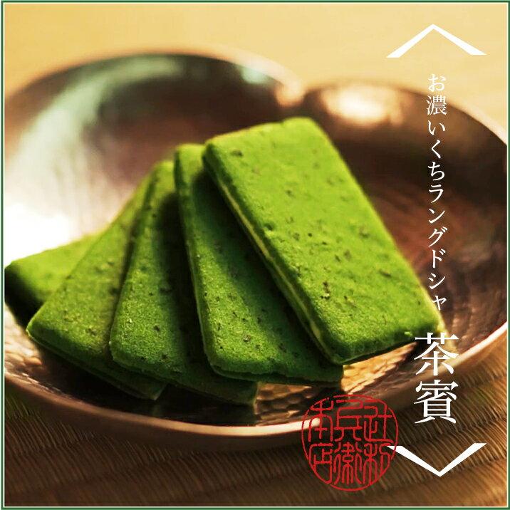 【抹茶スイーツ】お濃いくちラングドシャ 茶賓