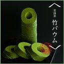 【抹茶スイーツ】京抹茶 竹バウム